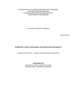Автореферат - Єганов В.В. Розвиток стилю державно-управлінської діяльності