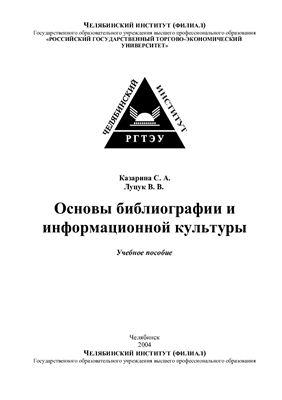 Казарина С.А., Луцук В.В. Основы библиографии и информационной культуры