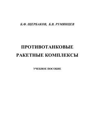 Щербаков Б.Ф., Румянцев Б.В. Противотанковые ракетные комплексы