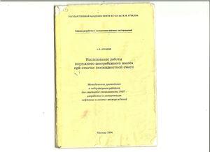 Дроздов А.Н. Исследование работы погружного центробежного насоса при откачке газожидкостной смеси