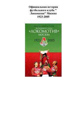 Алешин П.Н. (сост.) Официальная история футбольного клуба Локомотив Москва. 1923-2005 гг
