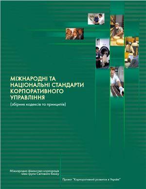 Міжнародні та національні стандарти корпоративного управління (збірник кодексів та принципів)