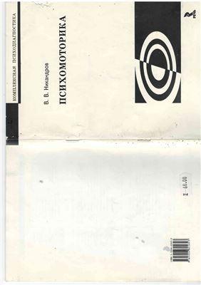 Никандров В.В. Психомоторика