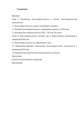 Благотворительная деятельность в современной России, как социальный феномен