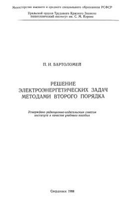 Бартоломей П.И. Решение электроэнергетических задач методами второго порядка