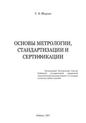 Шарова Т.В. Основы метрологии, стандартизации и сертификации