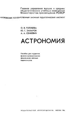 Голубева О.В., Захаров Ю.Г., Сенкевич А.А. Астрономия