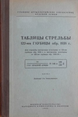 Таблицы стрельбы 122-мм гаубицы обр. 1938 г. ТС №146