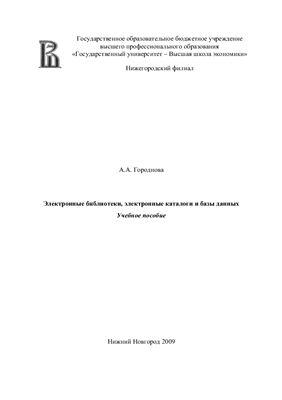 Городнова А.А. Электронные библиотеки, электронные каталоги и базы данных