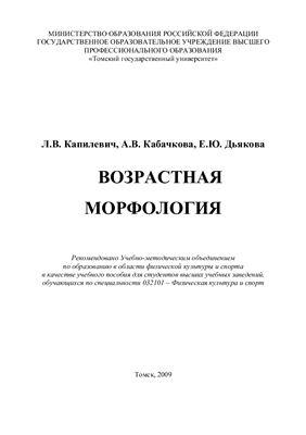 Капилевич Л.В. Возрастная морфология