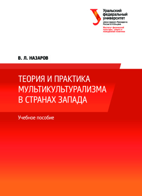 Назаров В.Л. Теория и практика мультикультурализма в странах Запада