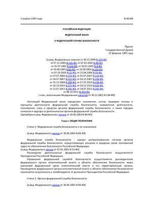 Федеральный закон от 03.04.1995 N 40-ФЗ (ред. от 08.12.2011)