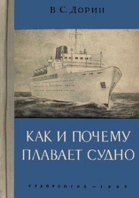 Дорин В.С. Как и почему плавает судно