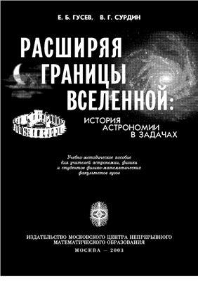 Гусев Е.Б., Сурдин В.Г. Расширяя границы Вселенной: история астрономии в задачах