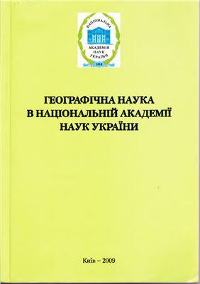Руденко Л.Г., Маринич О.М., Палієнко В.П. Географічна наука в Національній академії наук України
