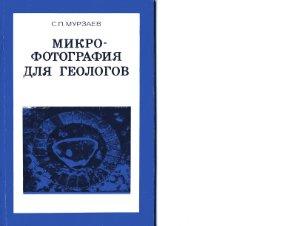 Мурзаев С.П. Микрофотография для геологов