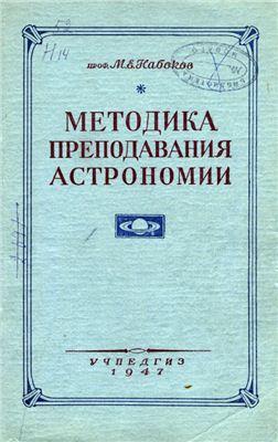Набоков М.Е. Методика преподавания астрономии в средней школе