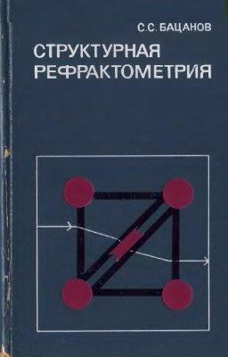 Бацанов С.С. Структурная рефрактометрия
