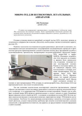 Ростопчин В.В. Микро трд для беспилотных летательных аппаратов
