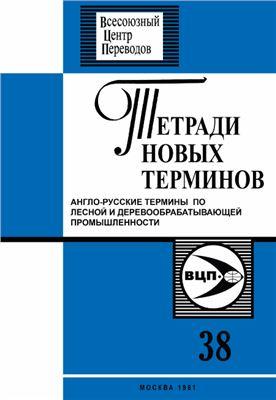 Ярема Г.С. (сост.) Тетради новых терминов № 038. Англо-русские термины по лесной и деревообрабатывающей промышленности