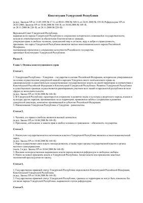 Конституция Удмуртской Республики