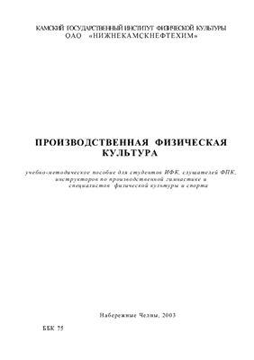 Голубева Г.Н.(ред.) Производственная физическая культура