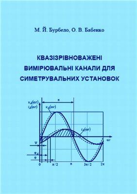 Бурбело М.Й., Бабенко О.В. Квазізрівноважені вимірювальні канали для симетрувальних установок: Монографія