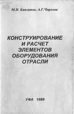 Баязитов М.И., Чиркова А.Г. Конструирование и расчёт элементов оборудования отрасли
