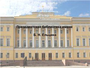 Презентация - Президентская библиотека им.Ельцина