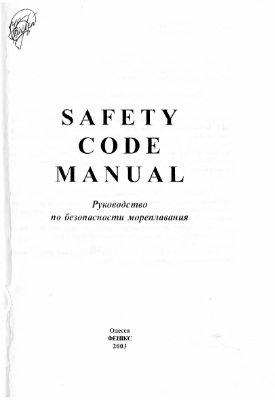Ивасюк. Н.А. (ред.). Safety code manual