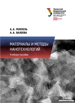 Ремпель А.А., Валеева А.А. Материалы и методы нанотехнологий