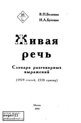 Белянин В.П., Бутенко И.А. Живая речь. Словарь разговорных выражений