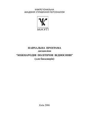 Чекаленко Л.Д. Навчальна програма дисципліни Міжнародні політичні відносини (для бакалаврів)