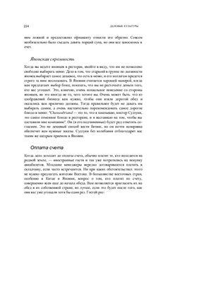 Льюис Ричард Д. Деловые культуры в международном бизнесе: от столкновения к взаимопониманию