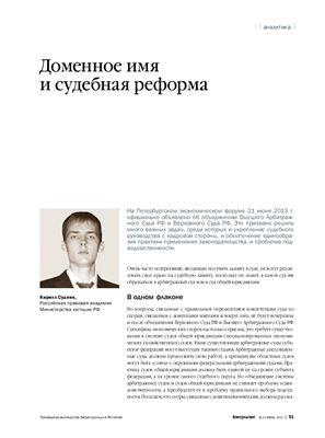 Судник К Доменное имя и судебная реформа