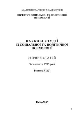 Наукові студії із соціальної та політичної психології 2005 Випуск 9 (12)