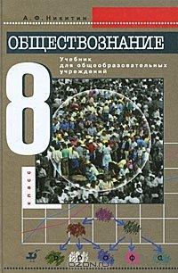 Никитин А.Ф. Обществознание. 8 класс