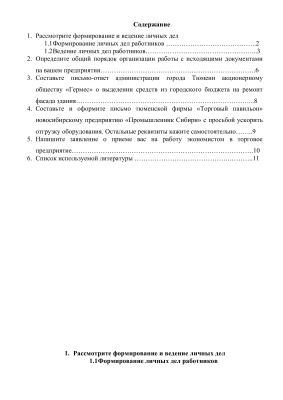 Контрольная работа - Документирование управленческой деятельности. вариант №6