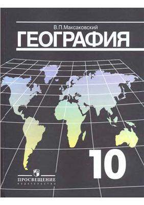 Максаковский. География 10 класс. Учебник