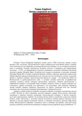 Харботл Т. Битвы мировой истории. Словарь