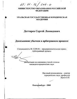 Дегтярев С.Л. Доказывание убытков в арбитражном процессе