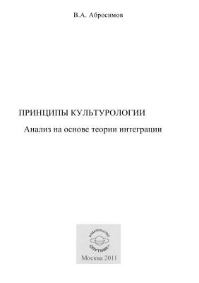 Абросимов В.А. Принципы культурологии. Анализ на основе теории интеграции