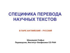 Шишацкая C. Специфика перевода научных текстов в паре английский-русский