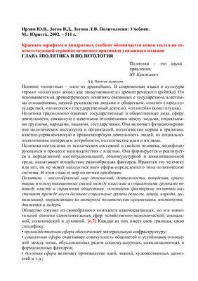 Ирхин Ю.В., Зотов В.Д., Зотова Л.В. Политология
