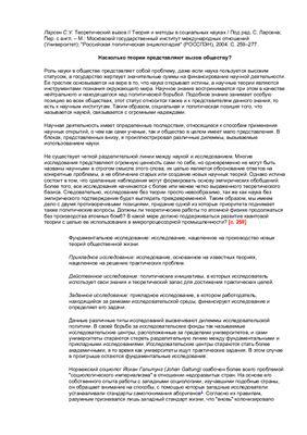 Ларсен С.У. Теоретический вызов