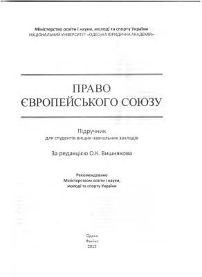 Вишняков О.К. (ред.) Право Європейського Союзу