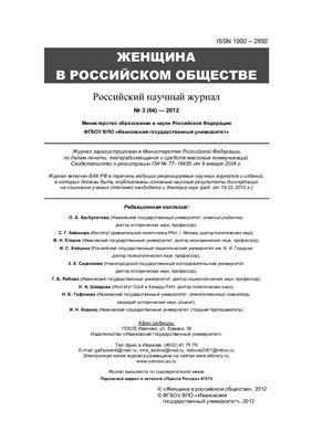 Женщина в российском обществе 2012 №03 (64)