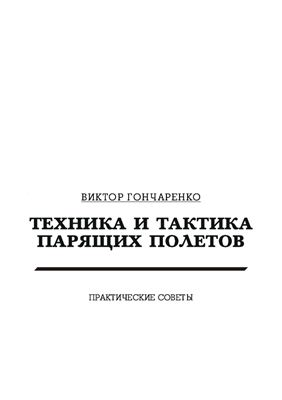 Гончаренко В. Техника и тактика парящих полетов
