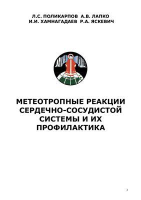 Поликарпов Л.С. Метеотропные реакции сердечно-сосудистой системы и их профилактика