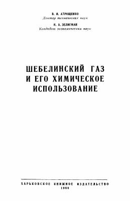 Атрощенко В.И., Зелигман Н.А. Шебелинский газ и его химическое использование